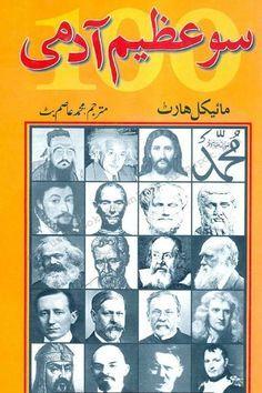 100 Azeem Aadmi / سو عظیم آدمی