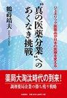 Shin no Iyaku Bungyou e no Akunaki Chousen: Generic Iyakuhin ga Nihon no Iryou wo Kaeru