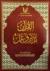 القرآن تدبر وعمل by Unknown