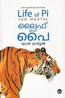 LIFE OF PI [MALAYALAM] - YANN MARTEL