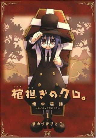 棺担ぎのクロ。~懐中旅話~ 1 [Hitsugi Katsugi no Kuro. ~Kaichuu Tabi no Wa~ 1]  (Shoulder-a-Coffin Kuro #1)