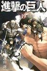 進撃の巨人 19 [Shingeki no Kyojin 19] (Attack on Titan, #19)