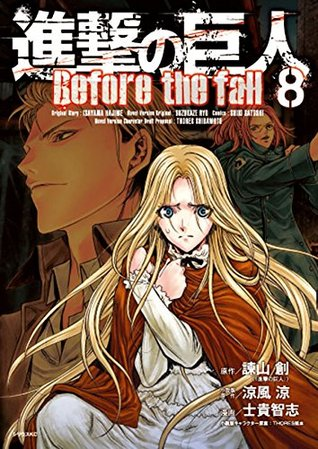 進撃の巨人 Before the Fall 8 [Shingeki no Kyojin: Before the Fall 8] (Attack on Titan: Before the Fall Manga, #8)