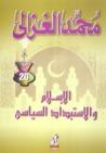 الإسلام والاستبداد السياسي