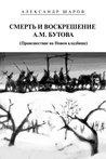 Смерть и воскрешение А.М. Бутова – Происшествие на Новом кладбище