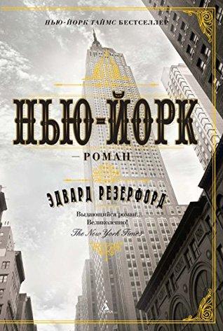 Нью-Йорк (The Big Book)