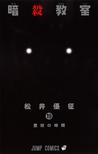 19 [Ansatsu Kyoushitsu 19] (Assassination Classroom, #19)