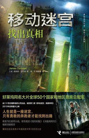 移动迷宫Ⅰ:找出真相 (Maze Runner, #1)