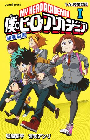 僕のヒーローアカデミア 雄英白書 I [Boku No Hero Academia: Yuuei Hakusho I] (My Hero Academia Light Novel, #1)