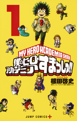 僕のヒーローアカデミア すまっしゅ 1 [Boku No Hero Academia Smash!! 1] (My Hero Academia Smash!!, #1)