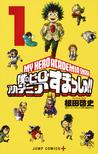 僕のヒーローアカデミア すまっしゅ 1 [Boku No Hero Academia Smash!! 1] (My Hero Academia Smash!!, #1)