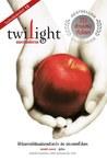 Download (Twilight, #1) ( #2)