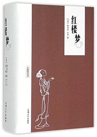 红楼梦(无障碍阅读)