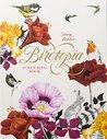 Birdtopia: Colouring Book (Colouring Books)