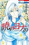 暁のヨナ 20 [Akatsuki no Yona 20] by Mizuho Kusanagi