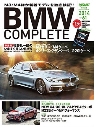 BMW COMPLETE Vol.61 [雑誌]