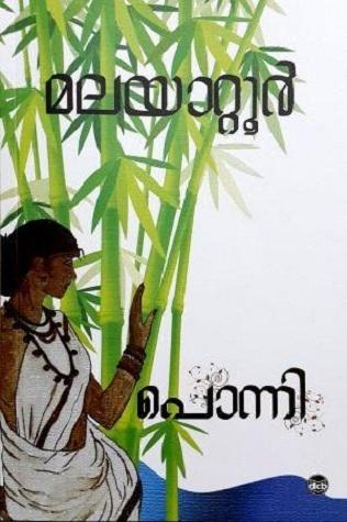 പൊന്നി | Ponni FB2 iBook EPUB 978-8171307234 por Malayattoor Ramakrishnan