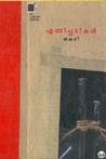 ഏണിപ്പടികൾ | Enippadikal