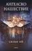 Ангелско нашествие by Susan Ee