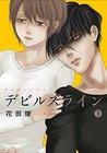 デビルズライン 7 by Ryo Hanada