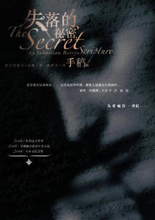 失落的祕密手稿