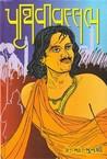 Prithvi Vallabh by Kanaiyalal Maneklal Munshi