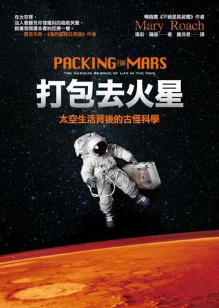 打包去火星:太空生活背後的古怪科學