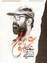 غمٌ في عشق - مذكرات الشهيد الدكتور مصطفى شمران