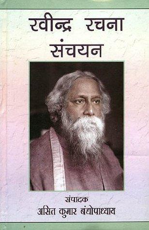 Ravinder Rachna Sanchayan