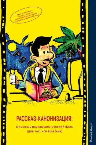 Rasskaz-kanonizatsiya (The Story Canonisation): unconventional Russian language textbook / Russian reader