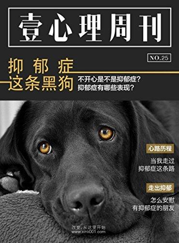 Psychological First NO.25:This black dog of depression
