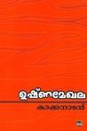 ഉഷ്ണമേഖല | Ushnamekhala