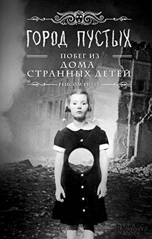 Город Пустых. Побег из дома странных детей (Дом странных детей, #2)