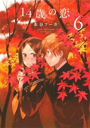 14歳の恋 6 [14-sai no Koi 6] (Love at Fourteen, #6)