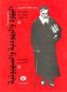 موسوعة اليهود وال...
