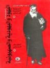 موسوعة اليهود واليهودية والصهيونية