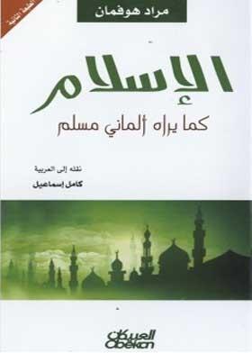 الإسلام كما يراه ألماني مسلم