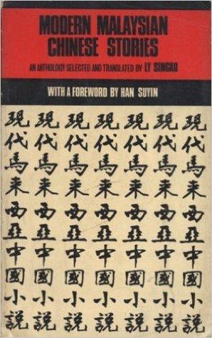 An Anthology of Modern Malaysian Chinese Stories