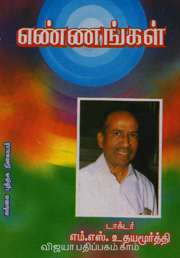 Ennangal tamil book pdf download