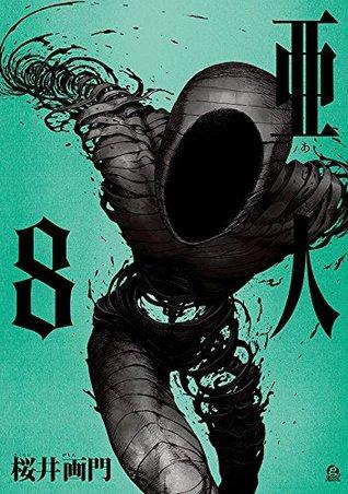 亜人 8 (Ajin: Demi-Human, #8)