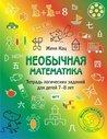 Необычная математика: Тетрадь логических заданий для детей 7-8 лет