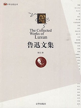 The Collected Works of Luxun=鲁迅文集