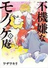 不機嫌なモノノケ庵 5 [Fukigen na Mononokean 5] (The Morose Mononokean, #5)