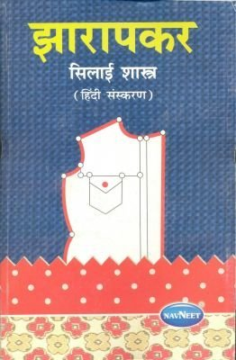 Tailoring Books Zarapkar Sivan Shastra