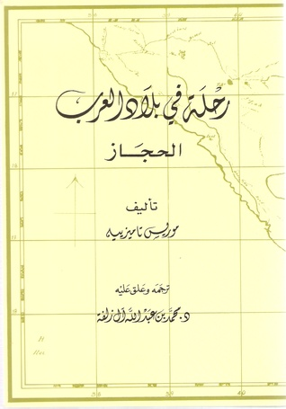 رحلة في بلاد العرب - ال...