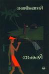 രണ്ടിടങ്ങഴി | Randidangazhi by Thakazhi Sivasankara Pillai