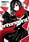 カゲロウデイズ 7 [Kagerou Days 7] (Kagerou Daze Manga, #7)