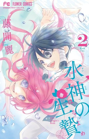 水神の生贄 2 [Suijin no Hanayome 2] (The Water Dragon's Bride, #2)