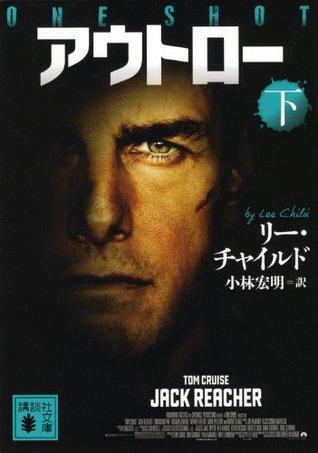 Jack Reacher Novel One Shot Part 2