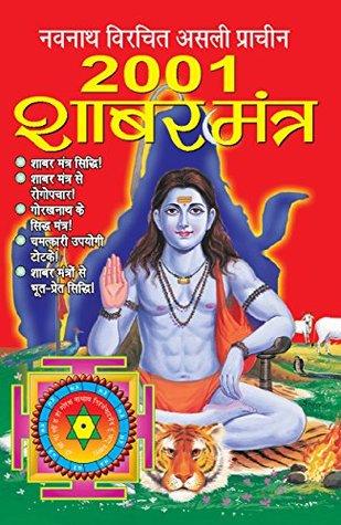 2001 Shabar Mantra